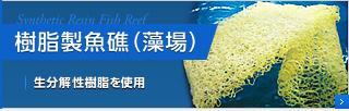 樹脂製漁礁(藻場)